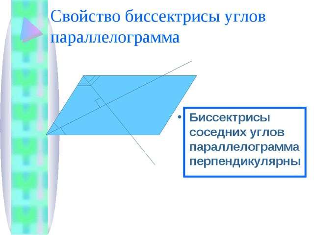 Свойство биссектрисы углов параллелограмма Биссектрисы соседних углов паралле...