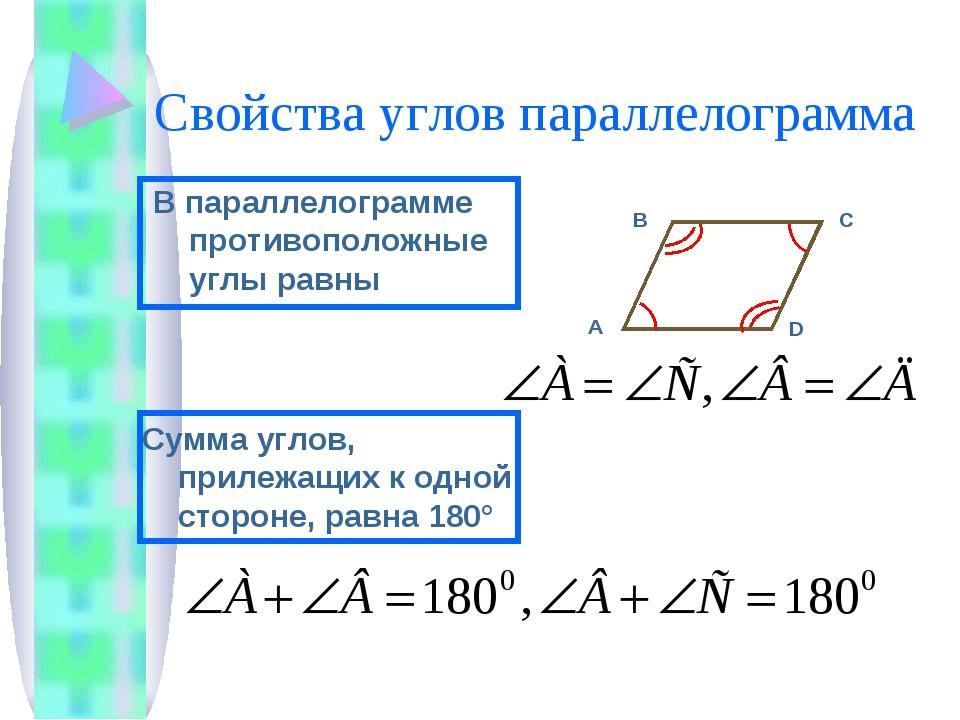 Свойства углов параллелограмма В параллелограмме противоположные углы равны С...