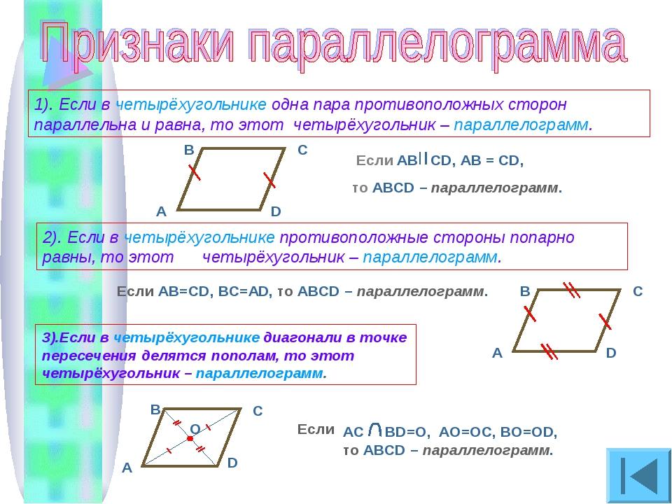 1). Если в четырёхугольнике одна пара противоположных сторон параллельна и ра...