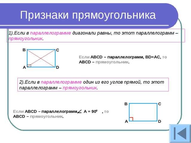 Признаки прямоугольника 1).Если в параллелограмме диагонали равны, то этот па...