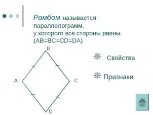 Ромбом называется параллелограмм, у которого все стороны равны. (AB=BC=CD=DA)