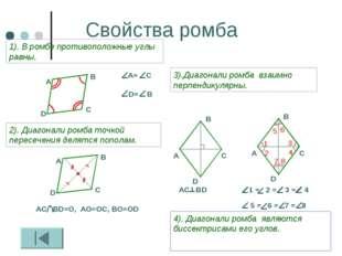 Свойства ромба 1). В ромбе противоположные углы равны. 2). Диагонали ромба то
