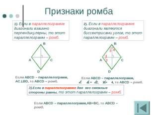 Признаки ромба 1). Если в параллелограмме диагонали взаимно перпендикулярны,