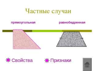 Частные случаи Признаки Свойства прямоугольная равнобедренная