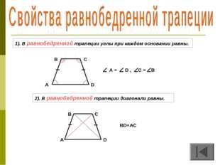 1). В равнобедренной трапеции углы при каждом основании равны. 2). В равнобед