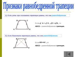 1). Если углы при основании трапеции равны, то она равнобедренная. 2). Если д