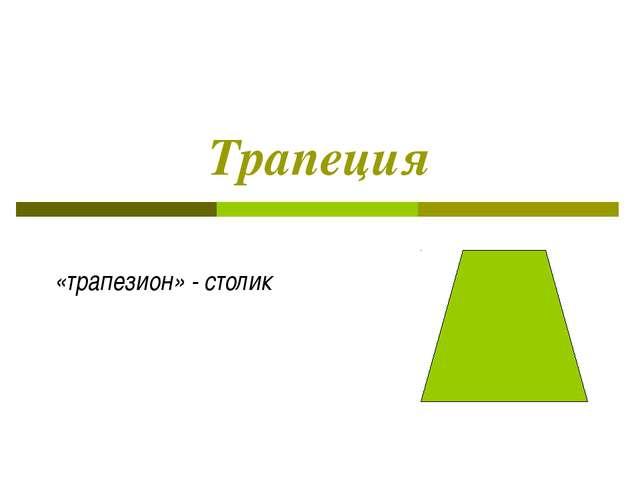 Трапеция «трапезион» - столик