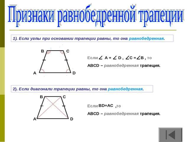 1). Если углы при основании трапеции равны, то она равнобедренная. 2). Если д...