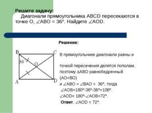 Решите задачу: Диагонали прямоугольника АВСD пересекаются в точке О, АВО = 3