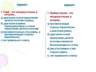 Ι вариант 1. Ромб – это четырехугольник, в котором… а) диагонали точкой перес