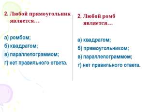 2. Любой прямоугольник является… а) ромбом; б) квадратом; в) параллелограммом