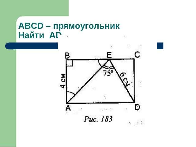 ABCD – прямоугольник Найти AD