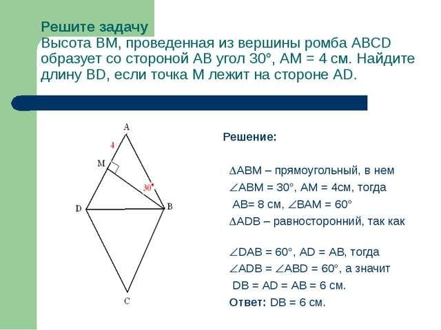 Решите задачу Высота ВМ, проведенная из вершины ромба АВСD образует со сторон...