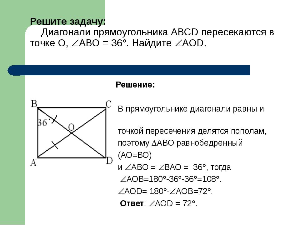 Решите задачу: Диагонали прямоугольника АВСD пересекаются в точке О, АВО = 3...