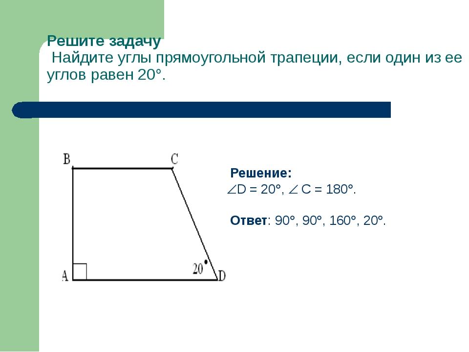 Решите задачу Найдите углы прямоугольной трапеции, если один из ее углов раве...