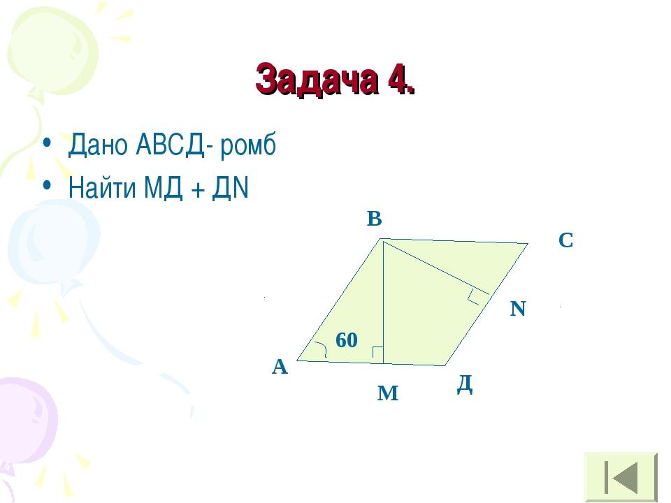 Задача 4. Дано АВСД- ромб Найти МД + ДN А В С Д М N 60