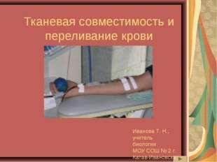 Тканевая совместимость и переливание крови Иванова Т. Н., учитель биологии МО