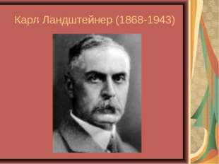 Карл Ландштейнер (1868-1943)