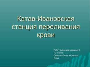 Катав-Ивановская станция переливания крови Работу выполнили учащиеся 8 «Б» кл