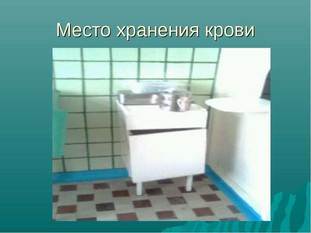 Место хранения крови