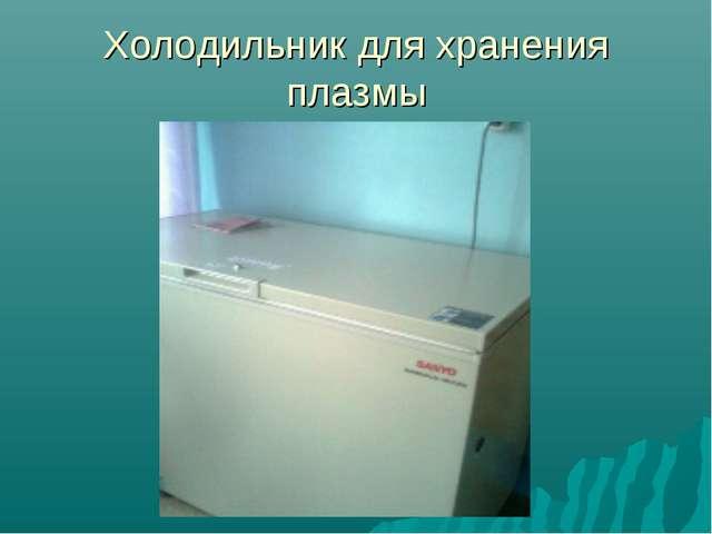 Холодильник для хранения плазмы