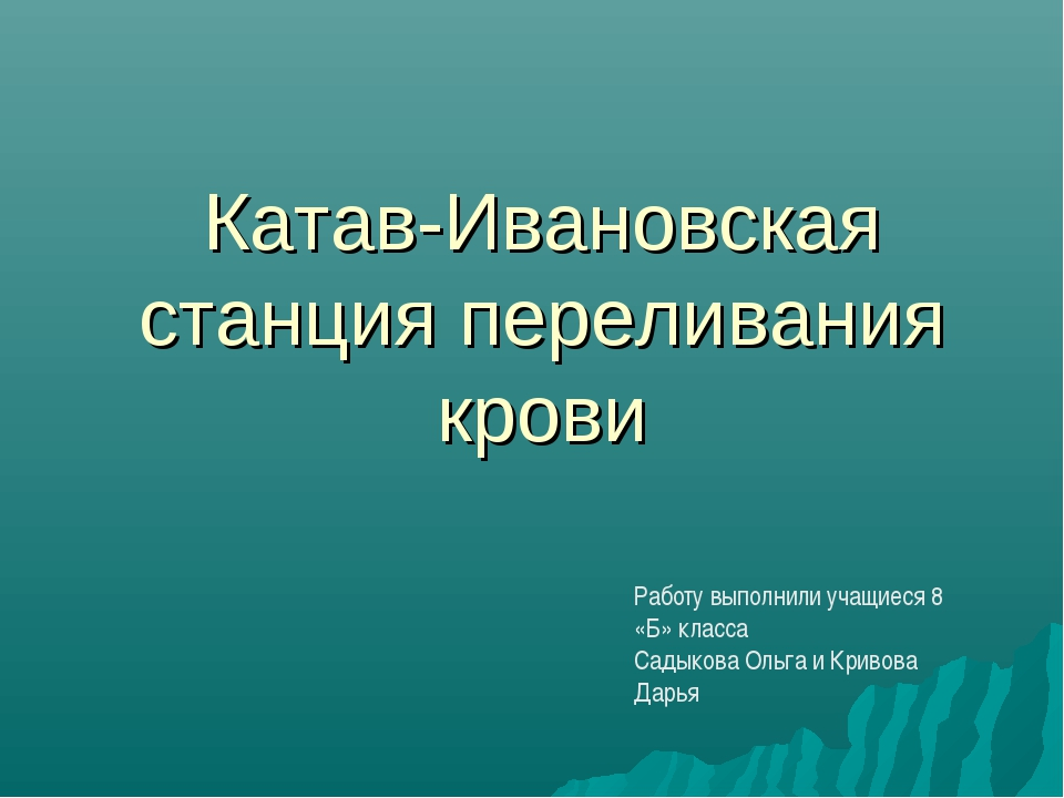 Катав-Ивановская станция переливания крови Работу выполнили учащиеся 8 «Б» кл...