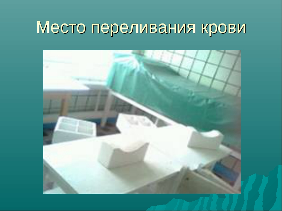 Место переливания крови