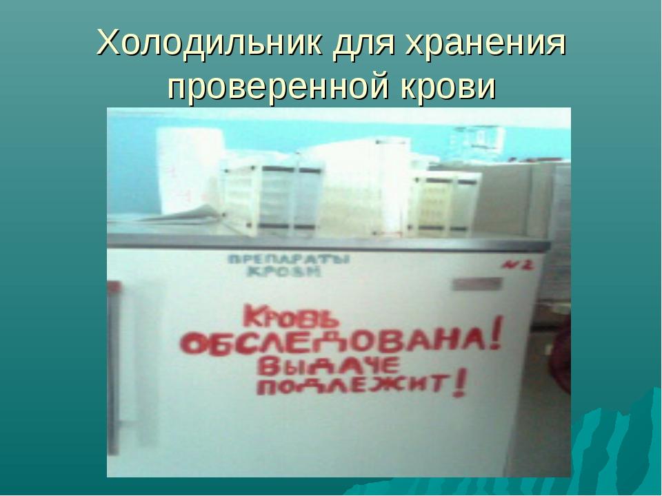 Холодильник для хранения проверенной крови