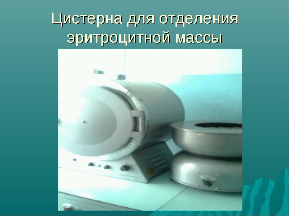 Цистерна для отделения эритроцитной массы