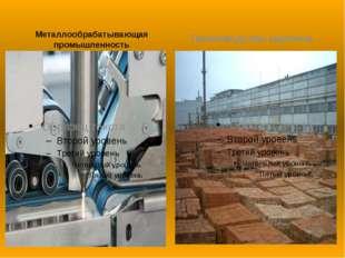 Металлообрабатывающая промышленность Производство кирпича