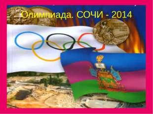 Олимпиада. СОЧИ - 2014