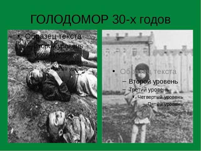 ГОЛОДОМОР 30-х годов