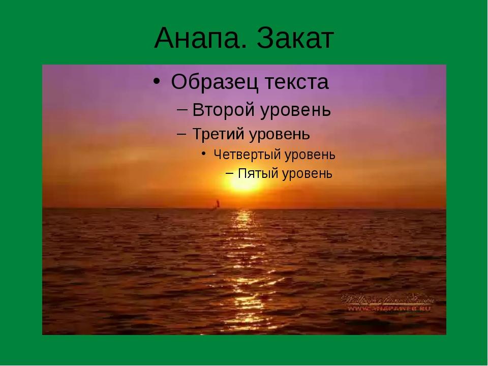 Анапа. Закат