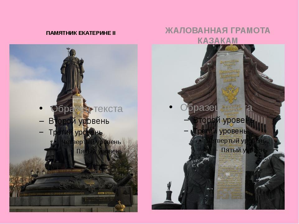 ПАМЯТНИК ЕКАТЕРИНЕ II ЖАЛОВАННАЯ ГРАМОТА КАЗАКАМ