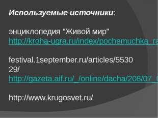 """Используемые источники: энциклопедия """"Живой мир"""" http://kroha-ugra.ru/index/p"""