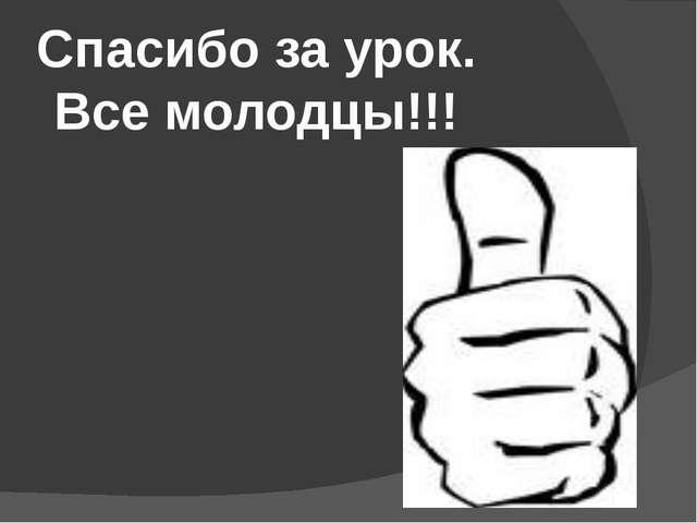 Спасибо за урок. Все молодцы!!!