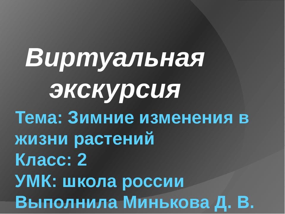 Тема: Зимние изменения в жизни растений Класс: 2 УМК: школа россии Выполнила...