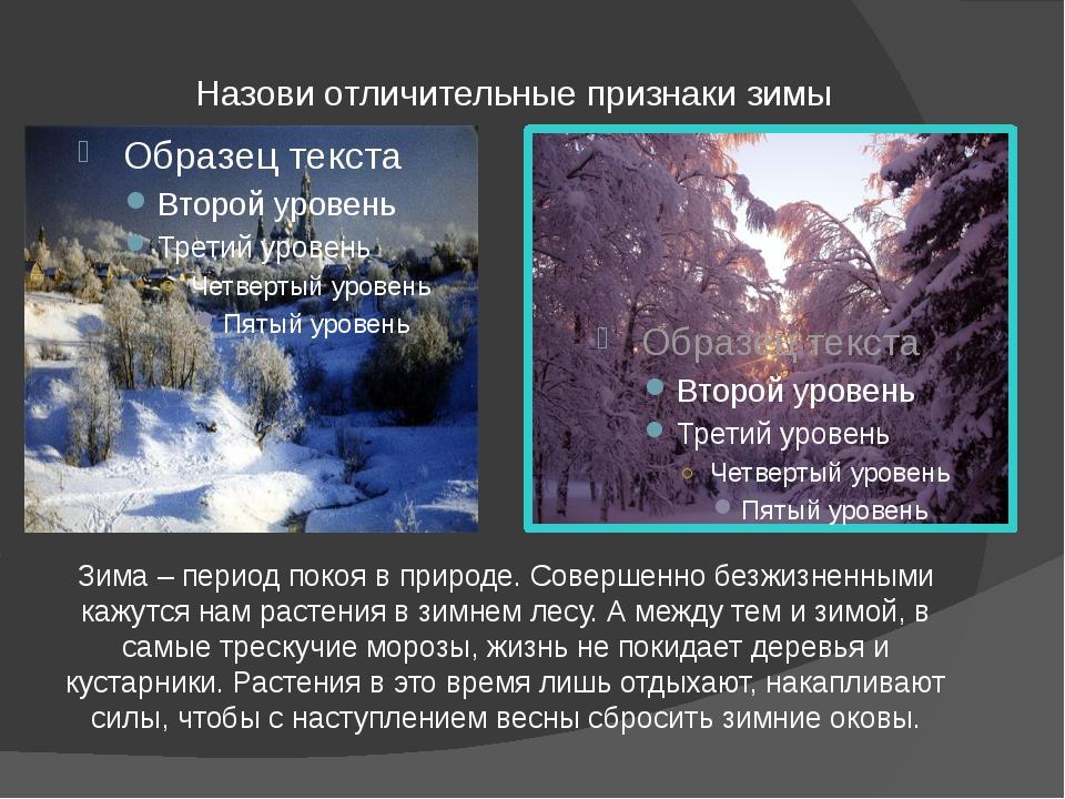 Назови отличительные признаки зимы Зима – период покоя в природе. Совершенно...