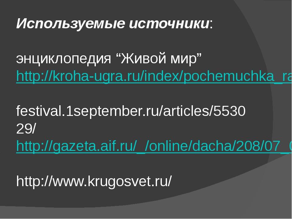 """Используемые источники: энциклопедия """"Живой мир"""" http://kroha-ugra.ru/index/p..."""
