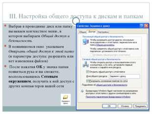 III. Настройка общего доступа к дискам и папкам Выбрав в проводнике диск или