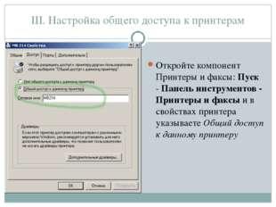 III. Настройка общего доступа к принтерам Откройте компонент Принтеры и факсы