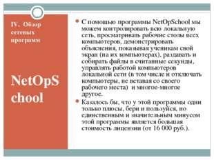 IV. Обзор сетевых программ NetOpSchool С помощью программы NetOpSchool мы мож