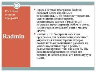 IV. Обзор сетевых программ Radmin Вторая сетевая программа Radmin обладает бо