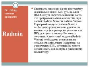 IV. Обзор сетевых программ Radmin Cтоимость лицензии на эту программку значит