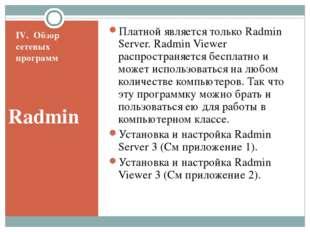 IV. Обзор сетевых программ Radmin Платной является только Radmin Server. Radm