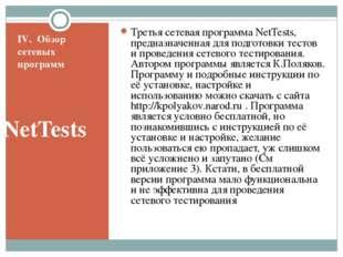 IV. Обзор сетевых программ NetTests Третья сетевая программа NetTests, предна