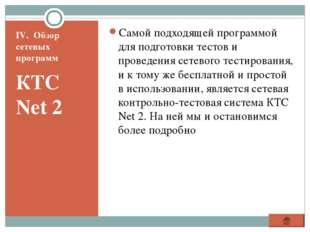 IV. Обзор сетевых программ КТС Net 2 Самой подходящей программой для подготов