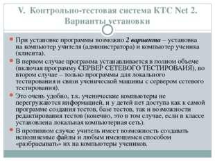 V. Контрольно-тестовая система КТС Net 2. Варианты установки При установке пр