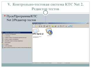V. Контрольно-тестовая система КТС Net 2. Редактор тестов Пуск/Программы/КТС