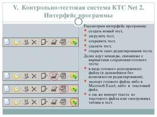 V. Контрольно-тестовая система КТС Net 2. Интерфейс программы Рассмотрим инте